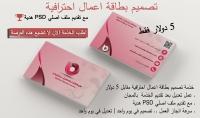 تصميم بطاقة اعمال حترافية مع ملف psd كهدية