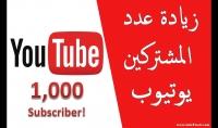 اضافة 1000 مشترك لليوتوب في يومين العرض محدود