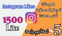 1500 لايك لصورك على الأنستغرام عالية الجودة