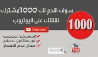 زيادة 1000 مشترك حقيقيين لقناتك علي اليوتيوب مقابل 5 دولار