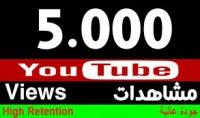 5000 مشترك لقناتك على اليوتوب