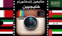 اضافة 1000 متابع انستقرام عربي حقيقي خليجي