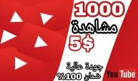 عن تجربة ساقدم لك 1000 مشاهدة على اليوتوب فقط ب 5$