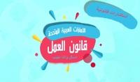 استشارات قانونية عن قانون العمل في دولة الامارات