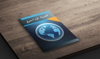 تصميم غلاف احترافى لكتاب او مذكره  تصميم الصفحات الداخليه