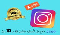 شحن حسابك على الأنستغرام ب 10000 متابع حقيقي ب 10 دولار فقط