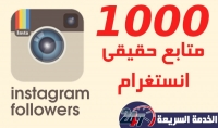 زيادة 1000 متابع على الأنستغرام حقيقيين فقط ب 10 دولار