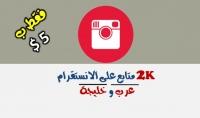2000 متابع على الانستقرام من عرب و خليجة فى اسرع وقت ممكن