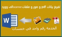 تفريغ 320 صفحة PDF أو أوراق مسحوبة بالإسكانر على ملف Word مقابل 40 دولار فقط
