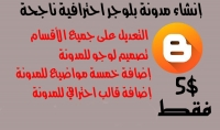 مدونة بلوجر 5 اقسام   قالب احترافي   لوجو   5 مواضيع ب5 دولار فقط