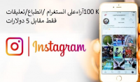 آراء و تعليقات على فيديو في أنستغرام