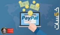 شراء أي شيء من الإنترنت بواسطة البايبال