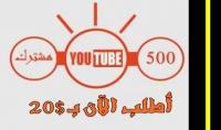 إضافة 500 مشترك حقيقيين لقناتك على اليوتيوب