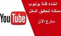 انشاء قناة يوتيوب ممكنه لتحقيق الدخل
