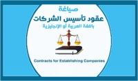 صياغة عقود تأسيس الشركات باللغة العربية والإنجليزية