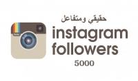 5000 متابع انستغرام حقيقيين فقط ب 5 $