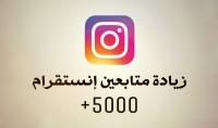 5000 متابع حقيقين في حسابك انستقرام