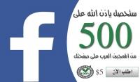 احصل على 500 معجب لصفحتك على فيسبوك مقابل 10 دولار