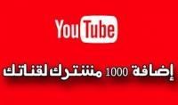 اضافة 1000 مشترك لقناتك على اليوتوب