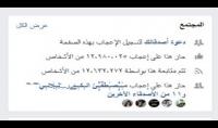 1000 لايك عربي حقيقي لصفحتك على الفيس بوك