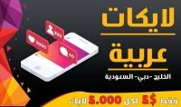 5000 لايك خليجي حقيقي من حسابات نشيطة على صورك في انستغرام
