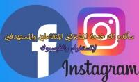 مشتركين إنستغرام والفيسبوك