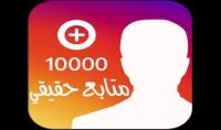 10000 متابع على الاستغرام