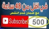 500 مشترك لقاتك علي اليوتيوب ب 5$