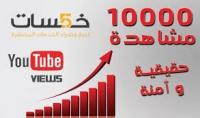 عشرة آلاف مشاهدة على اليوتوب في يوم واحد فقط