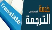 ترجمة المقالات و البحوث من اللغة الإنجليزية و الفرنسية إلى العربية و العكس 1000 كلمة