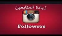 اضافة 3500 متابع حقيقيين عرب و اجانب على انستقرام