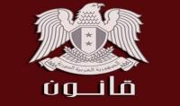 استشارات قانونية  وصياغة عقود بحسب القانون السوري الرسمي.