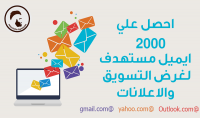 2000 ايميل مستهدف لغرض التسويق والاعلانات
