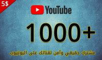 1000 مشترك حقيقي لقناتك على YouTube
