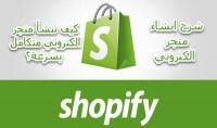 إنشاء متجر على شوبيفاي غير محدد المدة