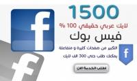 اعجابات حقيقية على صفحات الفايس بوك 1500 اعجاب