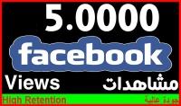 مـشاهدات عربيه او اجنبية لفيديوالفيس بوك جوده وسرعه عاليه