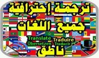 ترجمة إحترافية لجميع اللغات