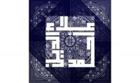 عمل تصميم اسلامي او عربي خاص وفريد لاسمك