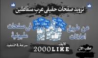 2000 لايك عربي VIP حقيقي لصفحتك على الفيسبوك
