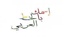 الكتابة بشكل جميل بالخطوط العربية