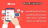 إنشاء قناة إحترافية على اليوتيوب   تجهيزها بالكمال فقط بــ5$