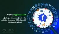 اجلب لك 2500 معجب عربي لصفحتك علي الفيسبوك مقابل 20$
