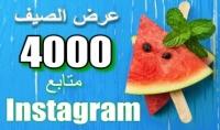 4000 متابع انستغرام   هدية 500 متابع عرض خاص سارع قبل الانتهاء