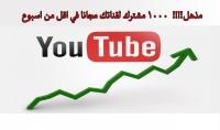 عمل 1500 لايك  إعجاب  مشاهدة  تعليق او اشتراك على قناتك في اليوتيوب