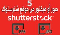 5 صور أو فيكتور من موقع شترستوك  shutterstock