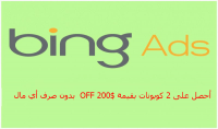 2 كوبونات اعلانات Bing بقيمة 200 $ OFF