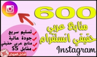 تزويد 600 متابع عربي خليجي حقيقي لحسابك في انستقرام