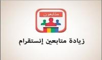 3000 متابع عربي للانستاجرام سريع