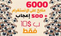 إضافة 6000 متابع إلى حسابك على إنستغرام